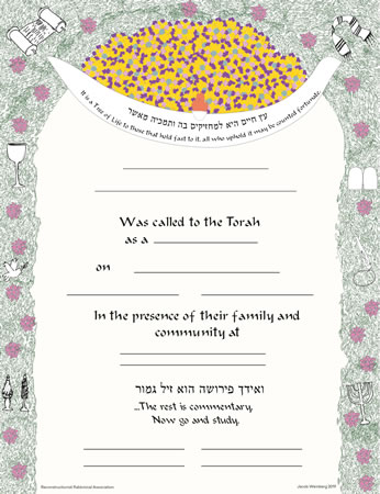 Life Cycle Certificate - Blank Mitzvah
