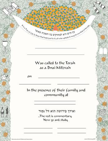Life Cycle Certificate - B'nai Mitzvah